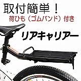 JOS SPORTS 着脱 簡単 サイクル リアキャリア 自転車 用 後部 荷台 ゴムバンド(荷ひも)付き でとっても便利 (ブラック)