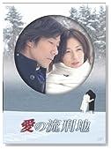 愛の流刑地 [DVD]