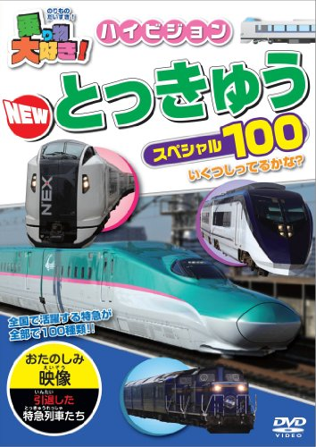 Love rides! high-definition NEW express specials 100 [DVD]