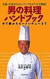 老舗・洋食屋さんのノウハウをイラストで解説! 男の料理ハンドブック ゆで卵からビーフシチューまで
