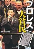 プロレス 大貧民 (宝島SUGOI文庫)