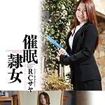 催眠隷女 RCサヤ 催眠研究所別館 [DVD]