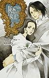 灰色の女王―インヴィジブル・リング〈3〉 (C・NOVELSファンタジア)