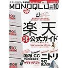 MONOQLO (モノクロ) 2012年 10月号 [雑誌]