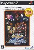 echange, troc Hisshou Pachinko*Pachi-Slot Kouryoku Series Vol. 5:(Special Price Edition)[Import Japonais]