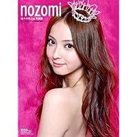 Nozomi—佐々木希1st写真集 (集英社ムック)