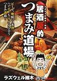 居酒屋的つまみ道場―ラズウェル細木傑作選 (芳文社マイパルコミックス)