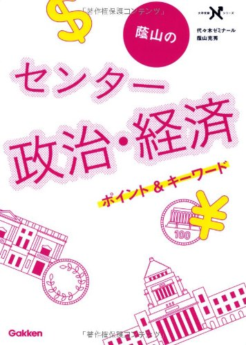 ! Topped Center (College Entrance Examination N Series) At The Point Organize Exchange Of Questions And Answers ??Correctness Checker Problem: Political And Economic Center Point And Keywords Kageyama Isbn: 4053039460 (2013) [Japanese Import]