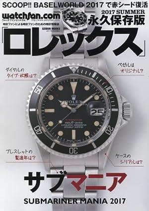 Watchfan.com 永久保存版ロレックス 2017Summer