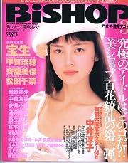 BISHOP 開店参号[LACOMIC4月号増刊][APR.1995,VOL.3][巻頭:宝生舞][雑誌] (LACOMIC増刊)
