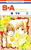 S・A(スペシャル・エー) 12 (12) (花とゆめCOMICS)