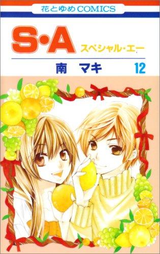 S・A 12 (12) (花とゆめCOMICS)