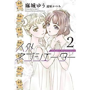 人外ネゴシエーター(2) (ウィングス文庫)