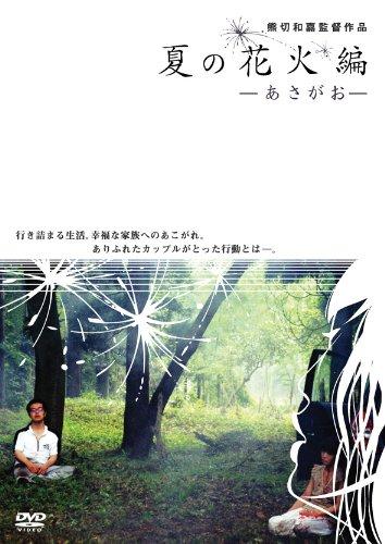 夏の花火編~あさがお~ [DVD]