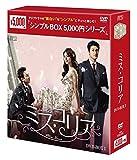 ミス・コリア DVD-BOX1 <シンプルBOXシリーズ>