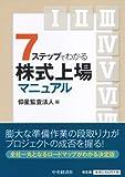 7ステップでわかる 株式上場マニュアル