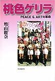 桃色ゲリラ—PEACE&ARTの革命