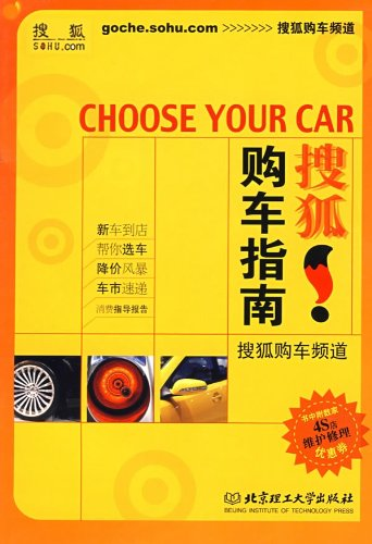 sohu-car-buying-guidechinese-edition