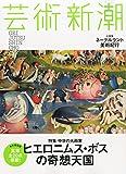 芸術新潮 2014年 09月号 [雑誌]