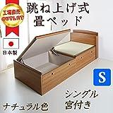 跳ね上げ式畳ベッド 宮付きタイプ シングル ナチュラル 収納付き たたみベッド 国産 日本製