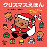 クリスマスえほん 楽しいしかけがいっぱい (とびだすえほん)
