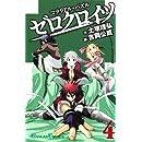 マテリアル・パズル ゼロクロイツ 4 (ガンガンコミックス)