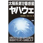 太陽系第12番惑星ヤハウェ―太陽の向こうに隠れながら公転する「反地球クラリオン」は実在した!! (ムー・スーパー・ミステリー・ブックス)