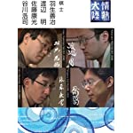 情熱大陸×羽生善治・渡辺明・佐藤康光・谷川浩司 [DVD]
