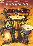 ドラムスのフレーズと世界のリズムをたたこう カホン&ジャンベ