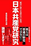 日本共産党研究——絶対に誤りを認めない政党