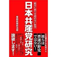 産経新聞政治部 (著) (29)新品:   ¥ 1,404 ポイント:43pt (3%)14点の新品/中古品を見る: ¥ 1,380より