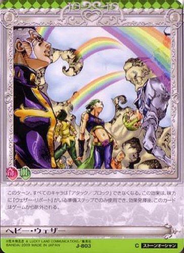 ジョジョの奇妙な冒険ABC 8弾 【コモン】 《イベント》 J-803 ヘビー・ウェザー