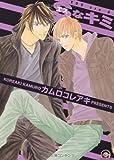 Sなキミ / カムロ コレアキ のシリーズ情報を見る