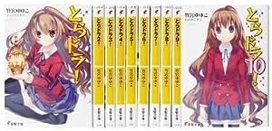 とらドラ! 文庫 全10巻 完結セット (電撃文庫)