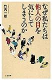 """なぜ私たちは他人の目を気にしてしまうのか――日本人は誰でも""""世間さま""""が怖い!?"""