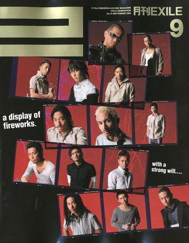 月刊 EXILE (エグザイル) 2009年 09月号 [雑誌]