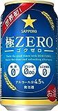 サッポロ 極ZERO 350ml×24本 ランキングお取り寄せ