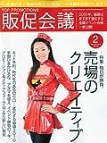 トッププロモーションズ販促会議 2010年 02月号 [雑誌]