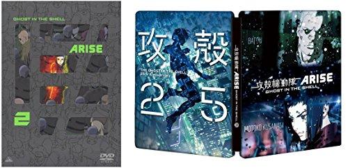 【Amazon.co.jp限定】攻殻機動隊ARISE 2 (特製スチールブック付) [DVD]