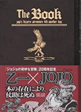 The Book―jojo's bizarre adventure 4th another day