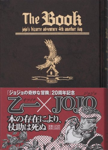 The Book―jojo's bizarre adventure 4th another day乙一