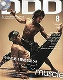 DDD (ダンスダンスダンス) 2009年 08月号 [雑誌]