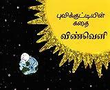 Bhoomi's Story SPACE/Bhoomiyin kathai - Space