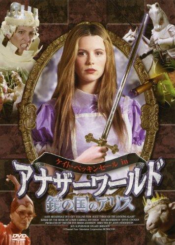 アナザーワールド 鏡の国のアリス