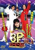 小島×狩野×エスパー 3P(スリーピース) VOL.4<完>【DVD】