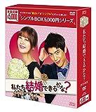 私たち結婚できるかな? DVD-BOX〈シンプルBOX 5,000円シリーズ〉[DVD]
