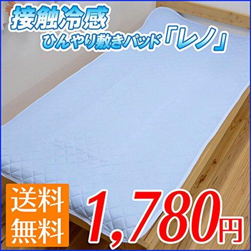 セミダブルサイズ「冷感敷きパッド レノ」【IT】【tm】サイズ:120×205cmブルー(#9897140)