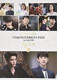 TRIANGLE MAKING FILM SPECIAL DVD「喜怒哀楽」下 (初回盤)