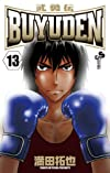 BUYUDEN 13 (少年サンデーコミックス)