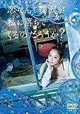 佐々木希 DVD 「恋なんて贅沢が私に落ちてくるのだろうか? DVD-BOX」